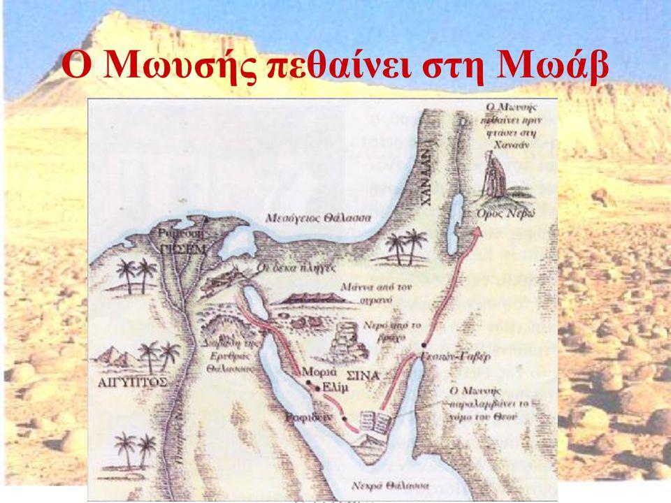 Ο Μωυσής πεθαίνει στη Μωάβ