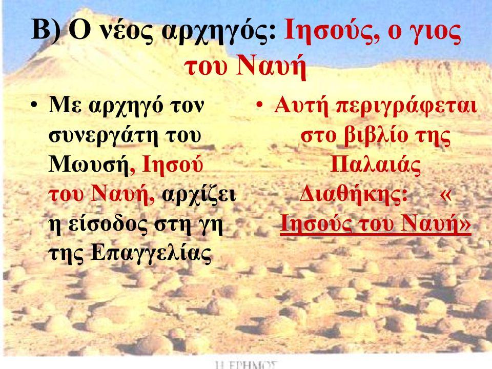 Β) Ο νέος αρχηγός: Ιησούς, ο γιος του Ναυή