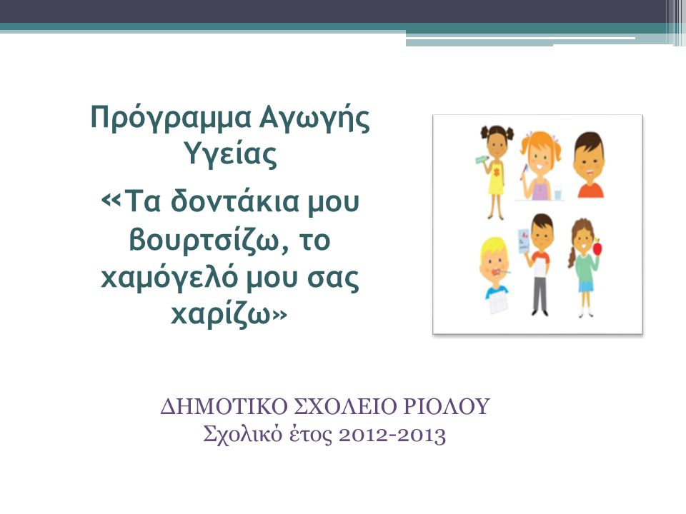 ΔΗΜΟΤΙΚΟ ΣΧΟΛΕΙΟ ΡΙΟΛΟΥ