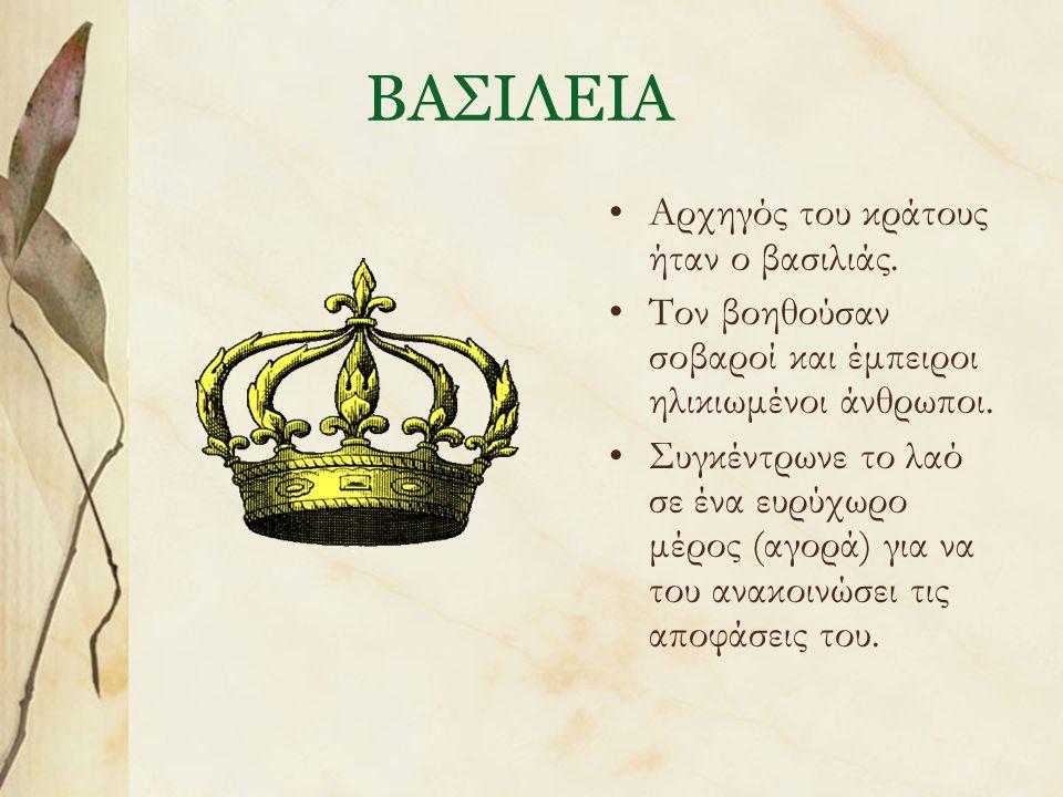 ΒΑΣΙΛΕΙΑ Αρχηγός του κράτους ήταν ο βασιλιάς.