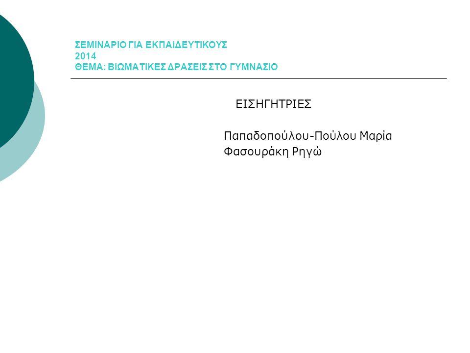 Παπαδοπούλου-Πούλου Μαρία Φασουράκη Ρηγώ