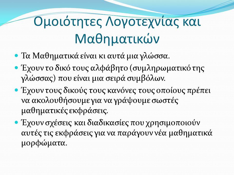 Ομοιότητες Λογοτεχνίας και Μαθηματικών