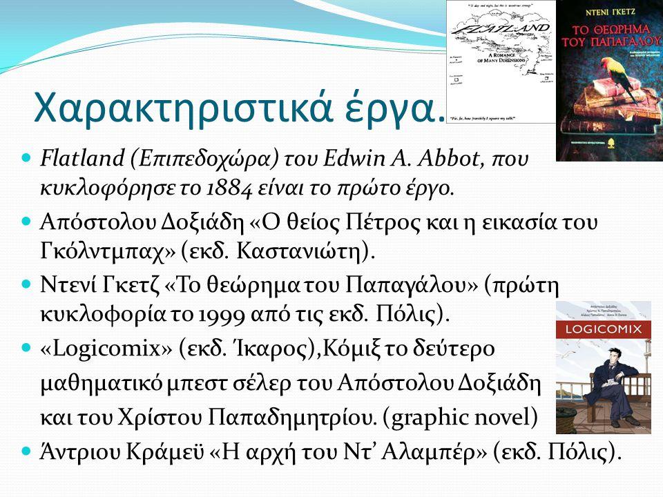 Χαρακτηριστικά έργα. Flatland (Επιπεδοχώρα) του Edwin A. Abbot, που κυκλοφόρησε το 1884 είναι το πρώτο έργο.