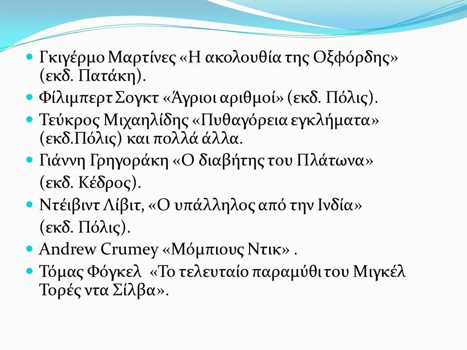 Γκιγέρμο Μαρτίνες «Η ακολουθία της Οξφόρδης» (εκδ. Πατάκη).