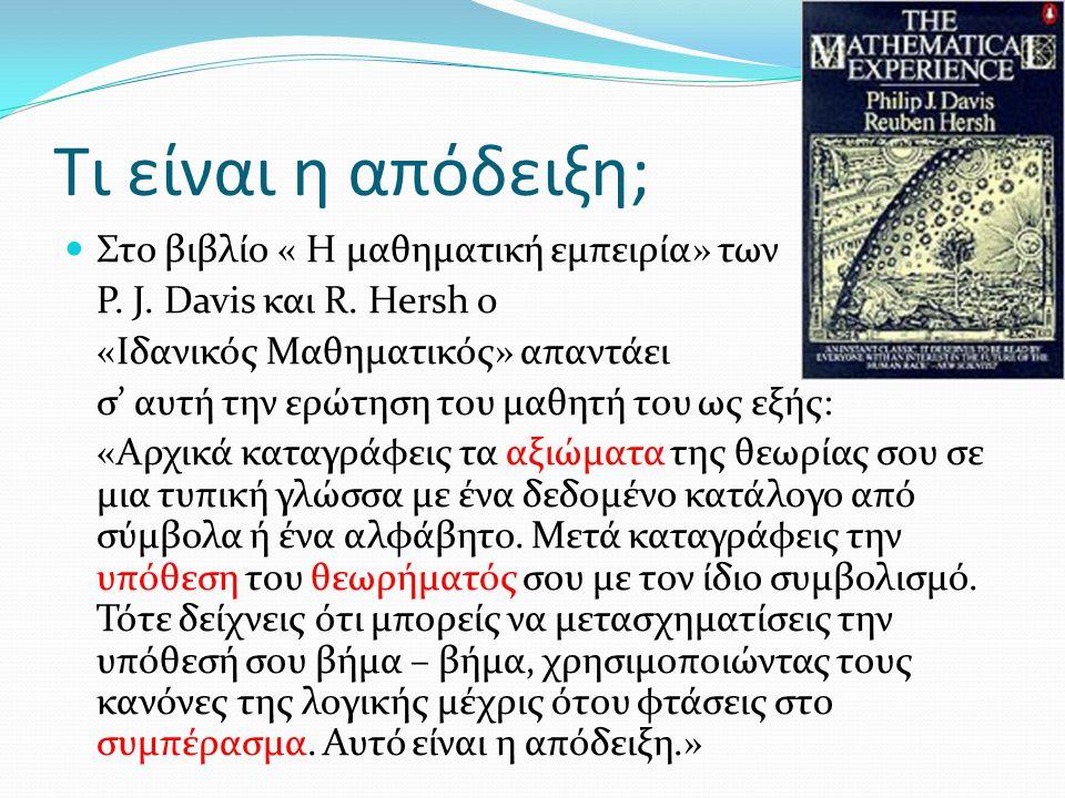Τι είναι η απόδειξη; Στο βιβλίο « Η μαθηματική εμπειρία» των