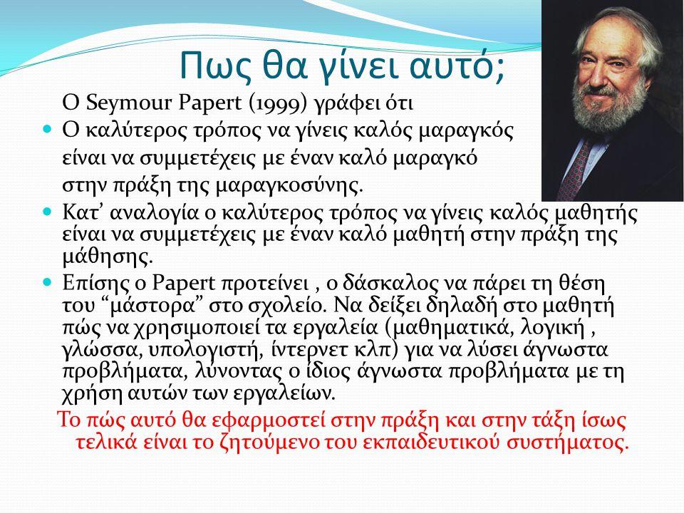 Πως θα γίνει αυτό; Ο Seymour Papert (1999) γράφει ότι