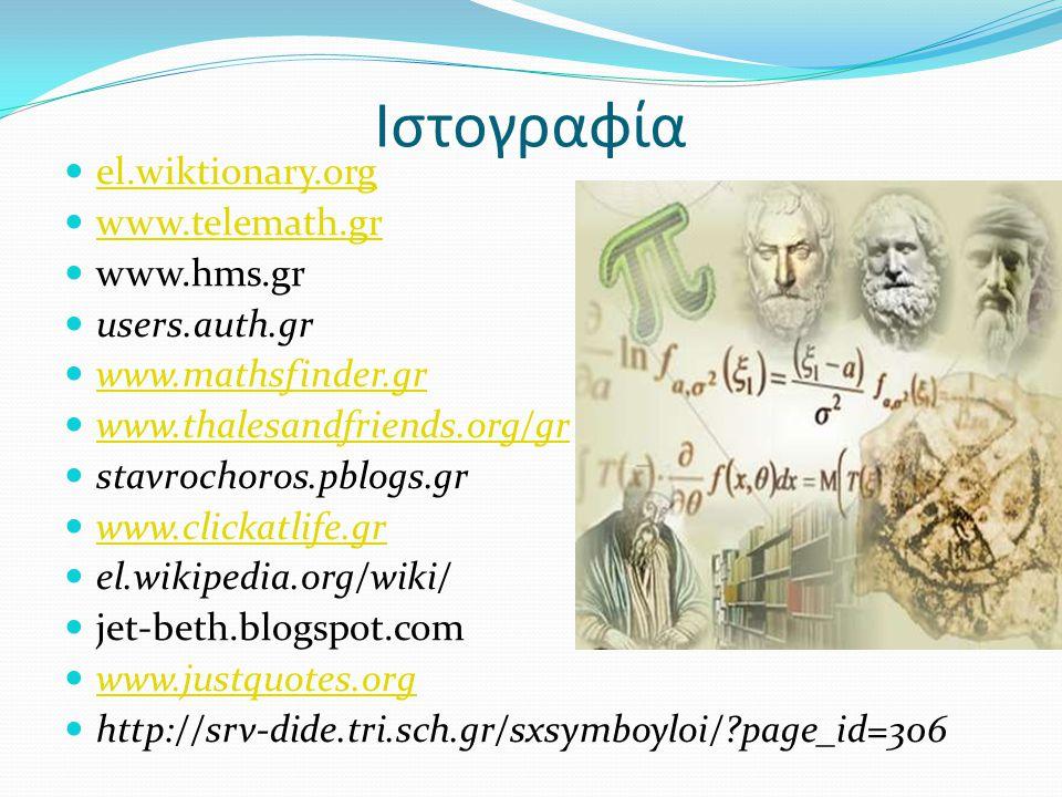 Ιστογραφία el.wiktionary.org www.telemath.gr www.hms.gr users.auth.gr