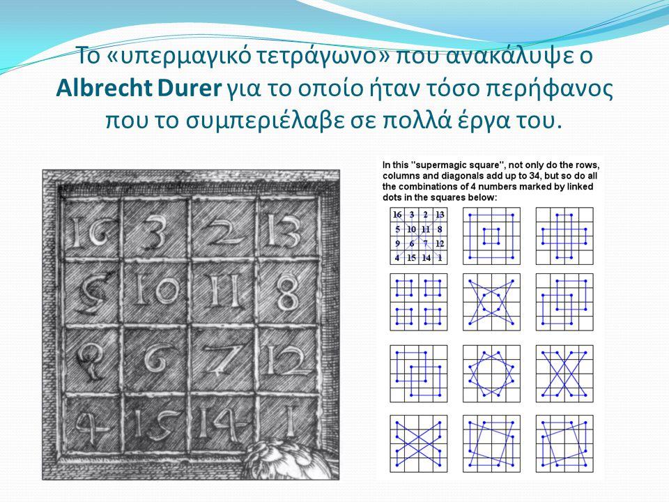 Το «υπερμαγικό τετράγωνο» που ανακάλυψε ο Albrecht Durer για το οποίο ήταν τόσο περήφανος που το συμπεριέλαβε σε πολλά έργα του.