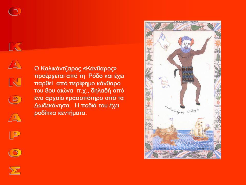 Ο Καλικάντζαρος «Κάνθαρος» προέρχεται από τη Ρόδο και έχει παρθεί από περίφημο κάνθαρο του 8ου αιώνα π.χ., δηλαδή από ένα αρχαίο κρασοπότηρο από τα Δωδεκάνησα. Η ποδιά του έχει ροδίτικα κεντήματα.