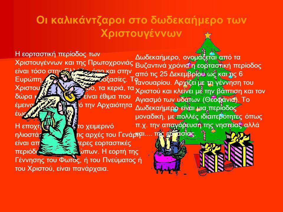 Οι καλικάντζαροι στο δωδεκαήμερο των Χριστουγέννων