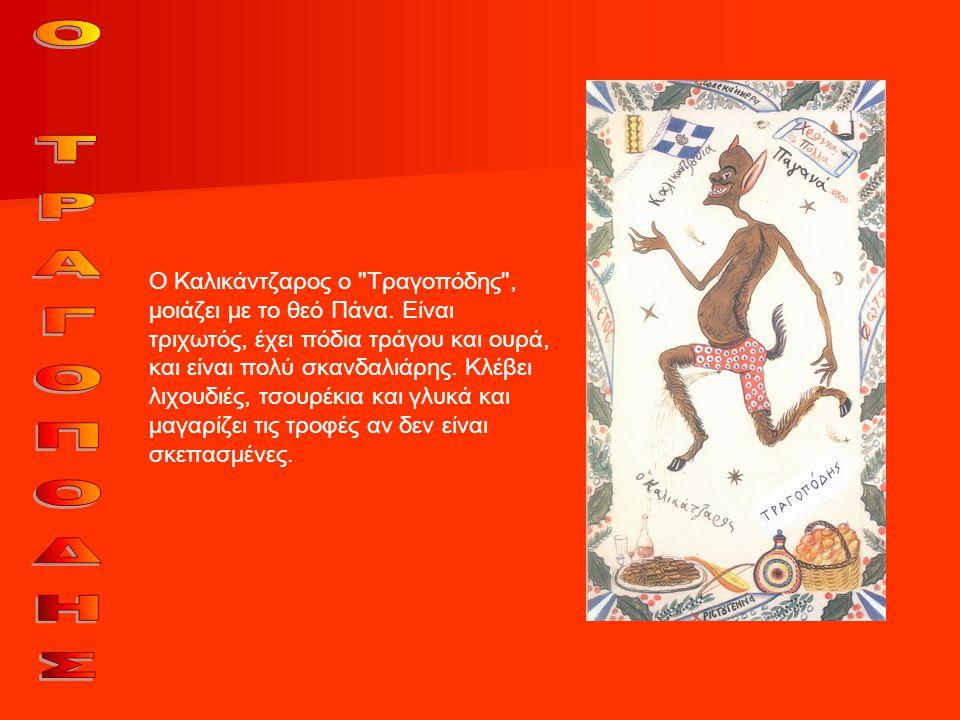Ο Καλικάντζαρος ο Τραγοπόδης , μοιάζει με το θεό Πάνα