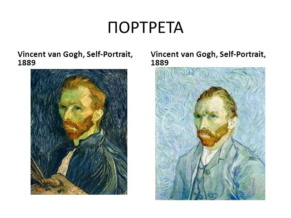 ΠΟΡΤΡEΤΑ Vincent van Gogh, Self-Portrait, 1889