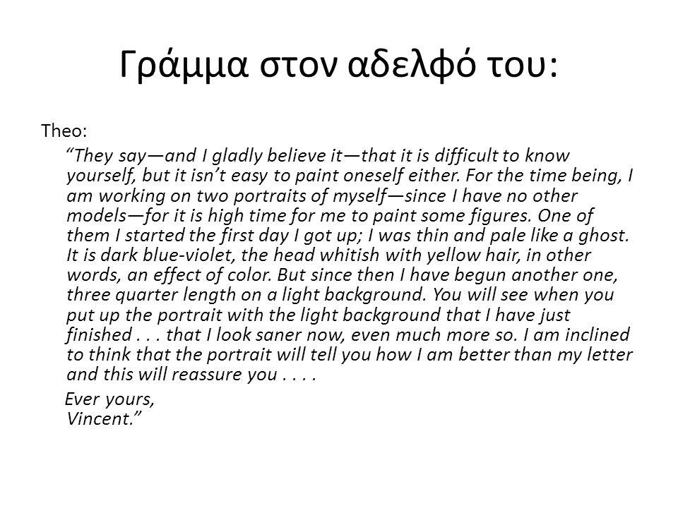 Γράμμα στον αδελφό του: