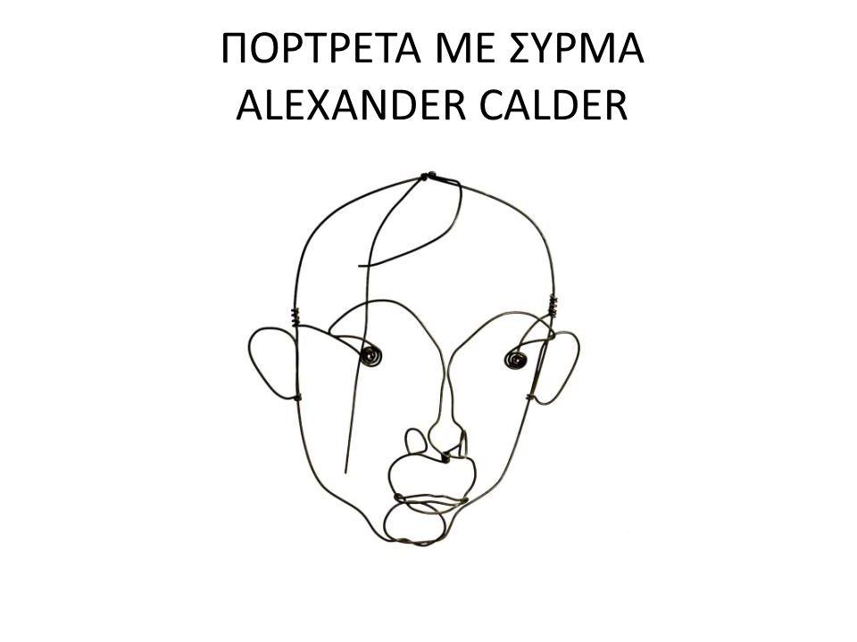 ΠΟΡΤΡΕΤΑ ΜΕ ΣΥΡΜΑ ALEXANDER CALDER