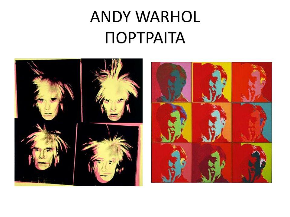 ANDY WARHOL ΠΟΡΤΡΑΙΤΑ