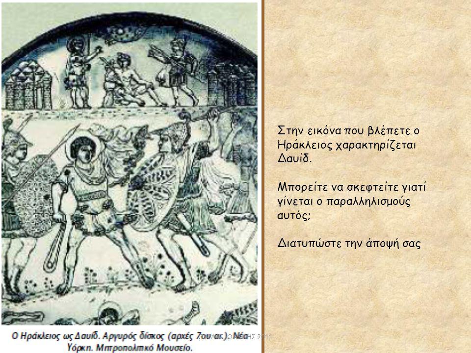 Στην εικόνα που βλέπετε ο Ηράκλειος χαρακτηρίζεται Δαυίδ.