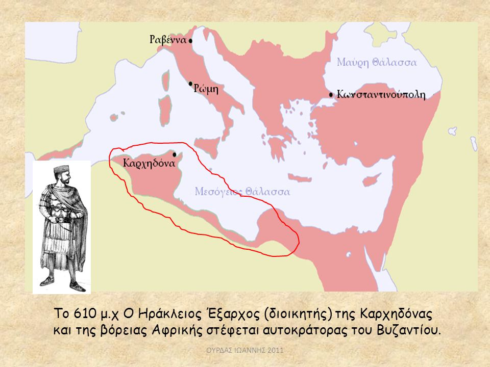 Το 610 μ.χ Ο Ηράκλειος Έξαρχος (διοικητής) της Καρχηδόνας και της βόρειας Αφρικής στέφεται αυτοκράτορας του Βυζαντίου.
