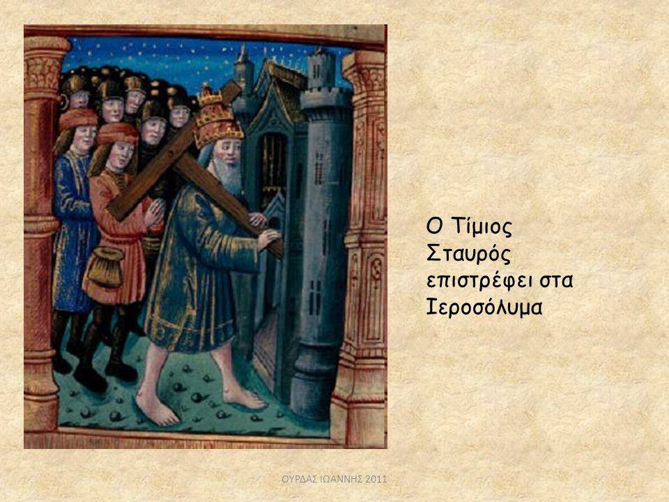 Ο Τίμιος Σταυρός επιστρέφει στα Ιεροσόλυμα