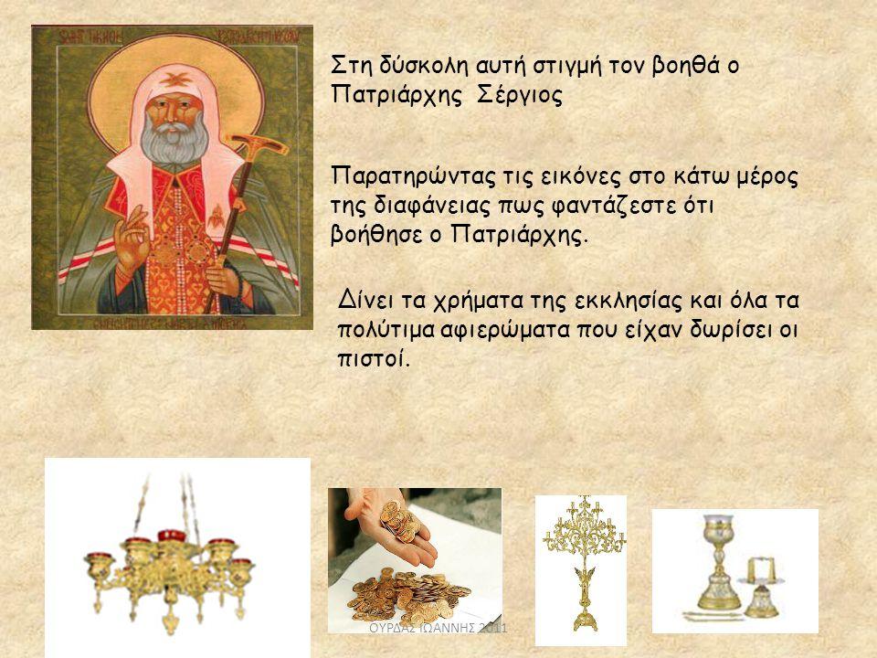 Στη δύσκολη αυτή στιγμή τον βοηθά ο Πατριάρχης Σέργιος