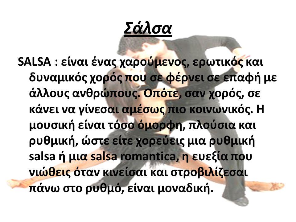 Σάλσα