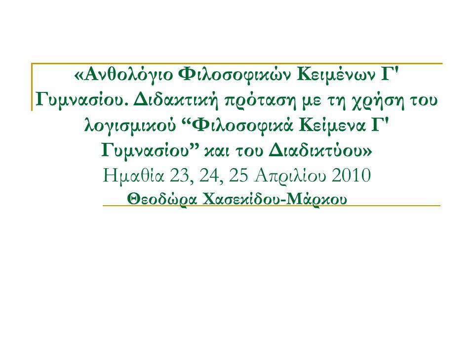 «Ανθολόγιο Φιλοσοφικών Κειμένων Γ Γυμνασίου