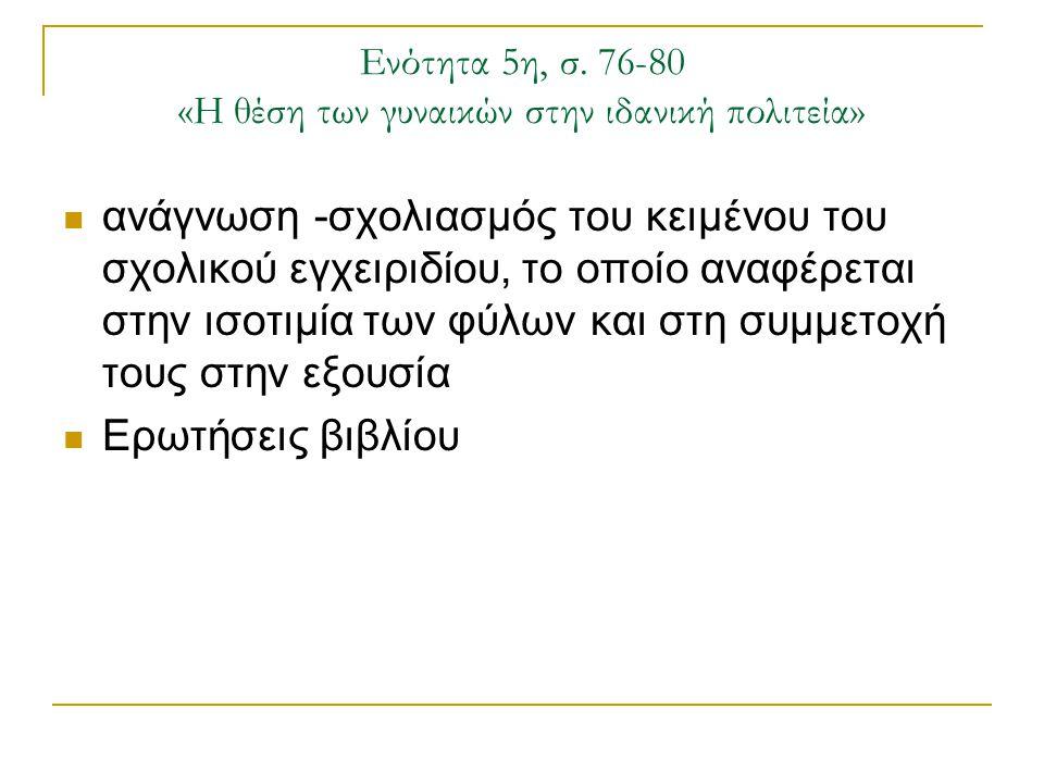 Ενότητα 5η, σ. 76-80 «Η θέση των γυναικών στην ιδανική πολιτεία»