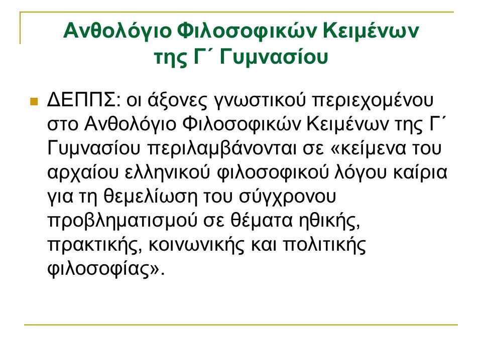 Ανθολόγιο Φιλοσοφικών Κειμένων της Γ΄ Γυμνασίου