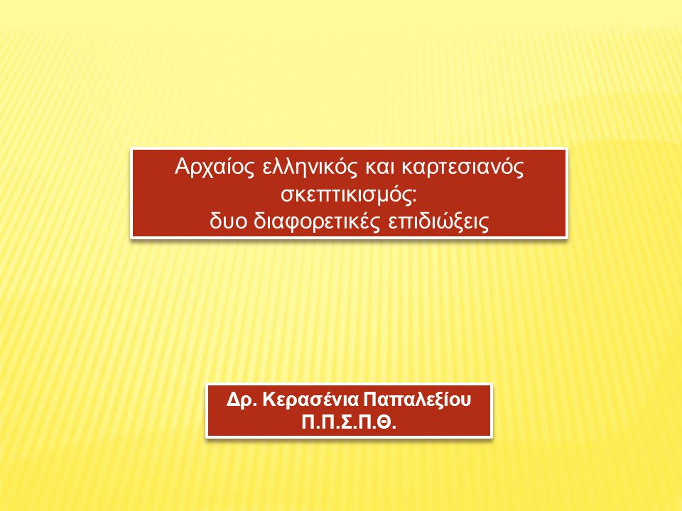 Δρ. Κερασένια Παπαλεξίου