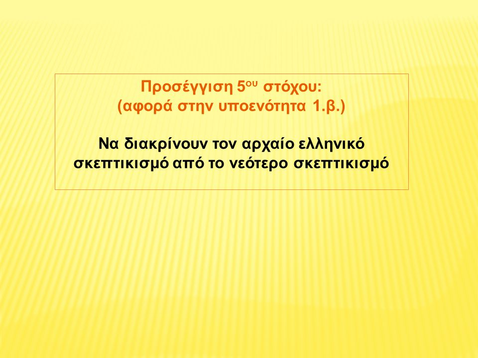 (αφορά στην υποενότητα 1.β.)