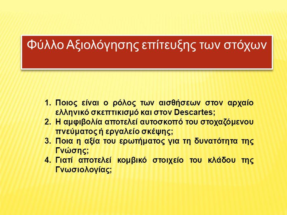 Φύλλο Αξιολόγησης επίτευξης των στόχων