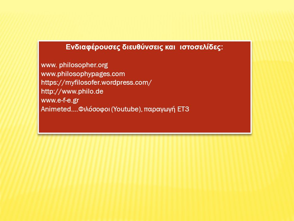Ενδιαφέρουσες διευθύνσεις και ιστοσελίδες: