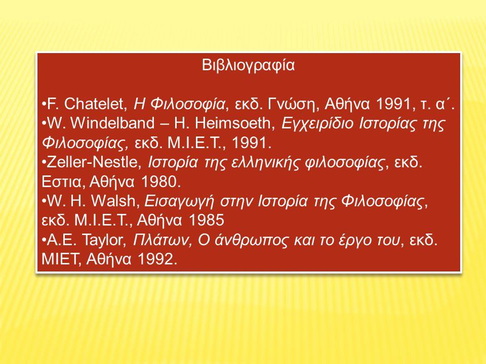 Βιβλιογραφία F. Chatelet, Η Φιλοσοφία, εκδ. Γνώση, Αθήνα 1991, τ. α΄.