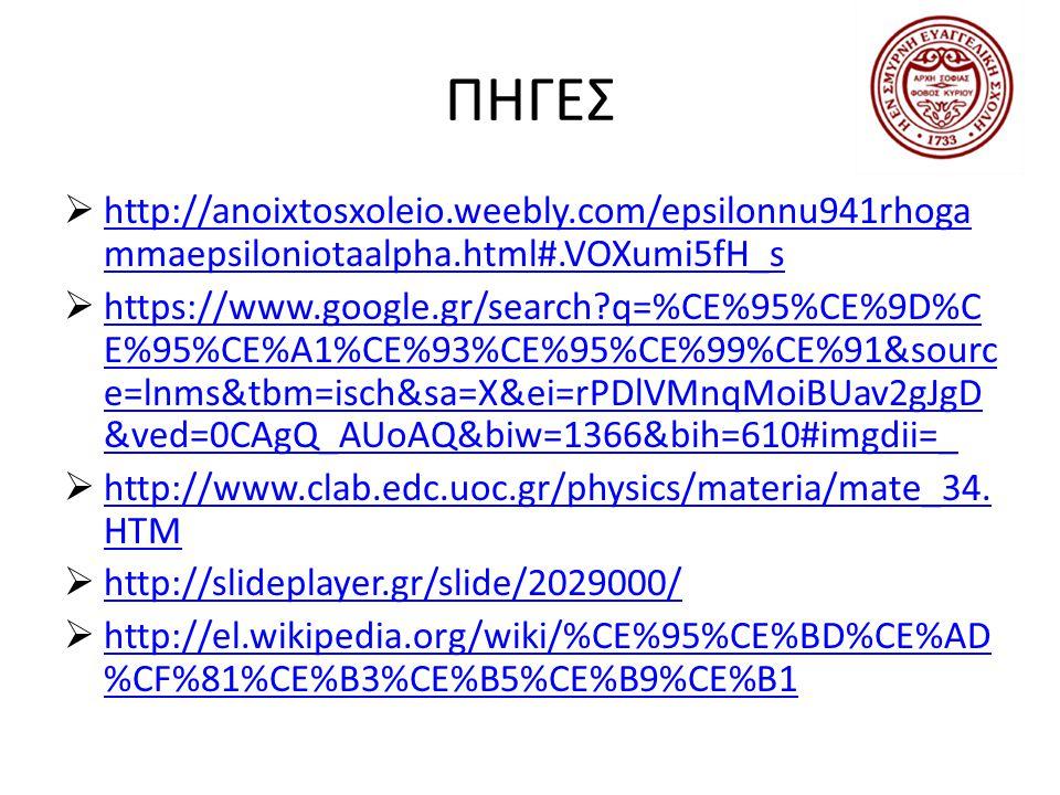 ΠΗΓΕΣ http://anoixtosxoleio.weebly.com/epsilonnu941rhogammaepsiloniotaalpha.html#.VOXumi5fH_s.