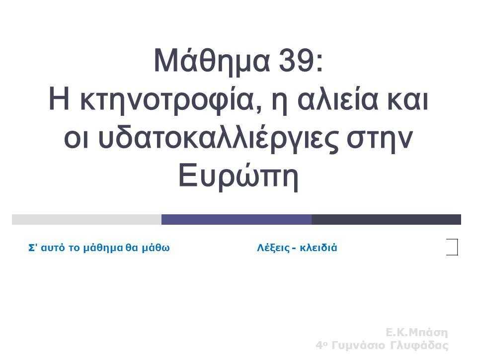 Μάθημα 39: Η κτηνοτροφία, η αλιεία και οι υδατοκαλλιέργιες στην Ευρώπη