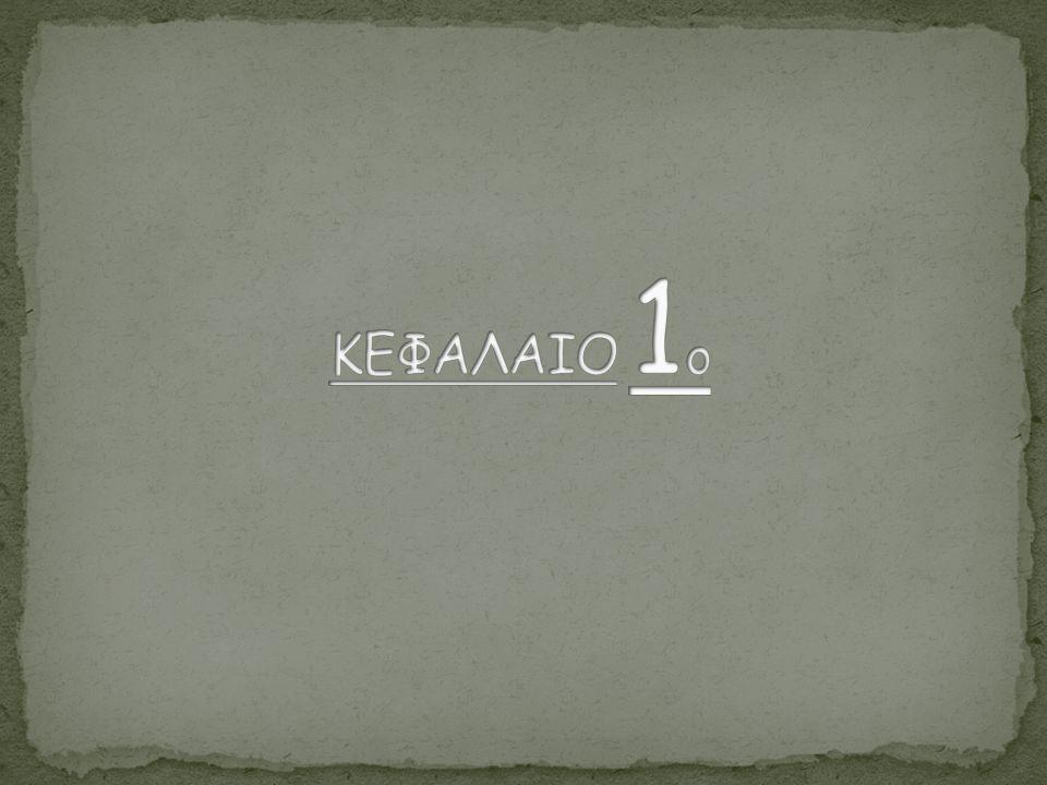 ΚΕΦΑΛΑΙΟ 1ο