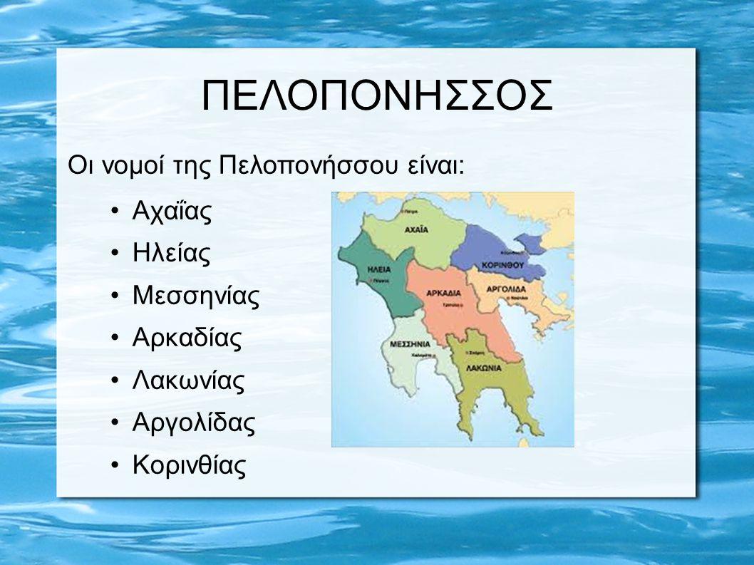 ΠΕΛΟΠΟΝΗΣΣΟΣ Οι νομοί της Πελοπονήσσου είναι: Αχαΐας Ηλείας Μεσσηνίας