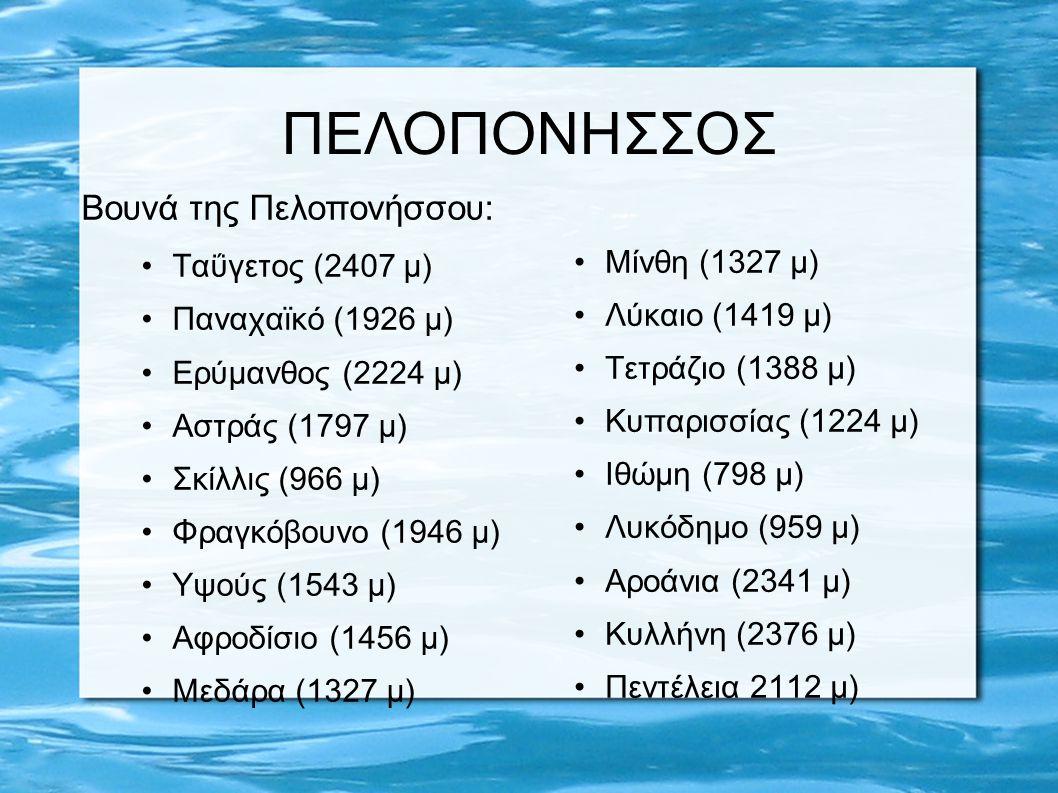 ΠΕΛΟΠΟΝΗΣΣΟΣ Βουνά της Πελοπονήσσου: Ταΰγετος (2407 μ)