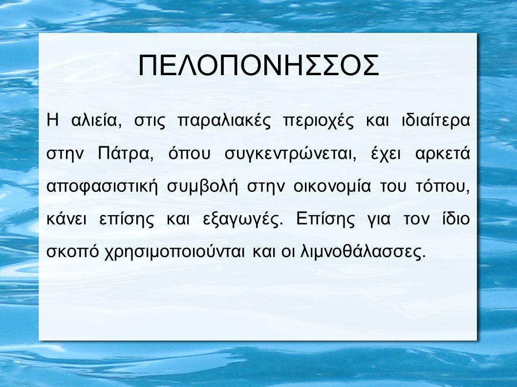 ΠΕΛΟΠΟΝΗΣΣΟΣ