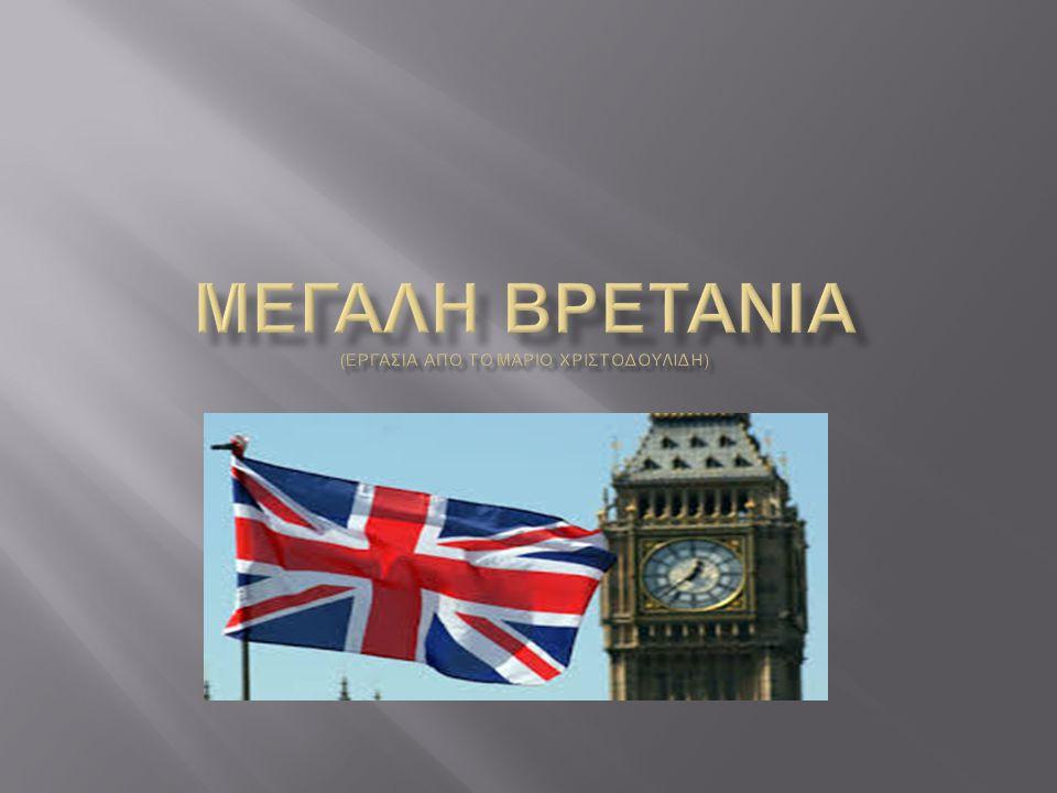 Μεγαλη βρετανια (Εργασια απο το μαριο χριστοδουλιδη)
