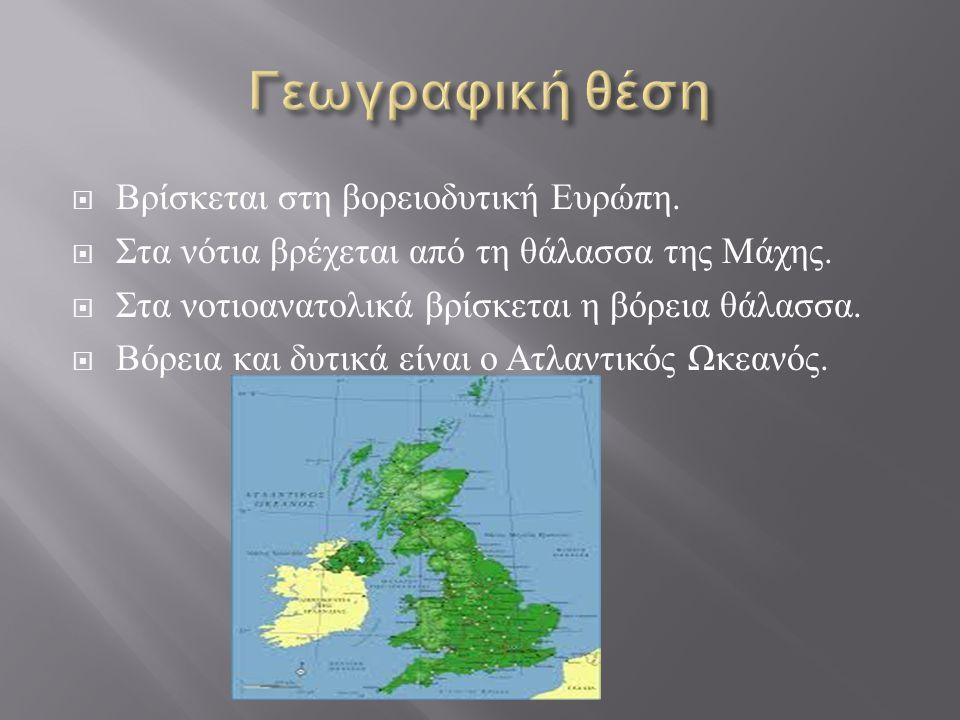 Γεωγραφική θέση Βρίσκεται στη βορειοδυτική Ευρώπη.