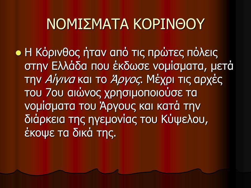 ΝΟΜΙΣΜΑΤΑ ΚΟΡΙΝΘΟΥ