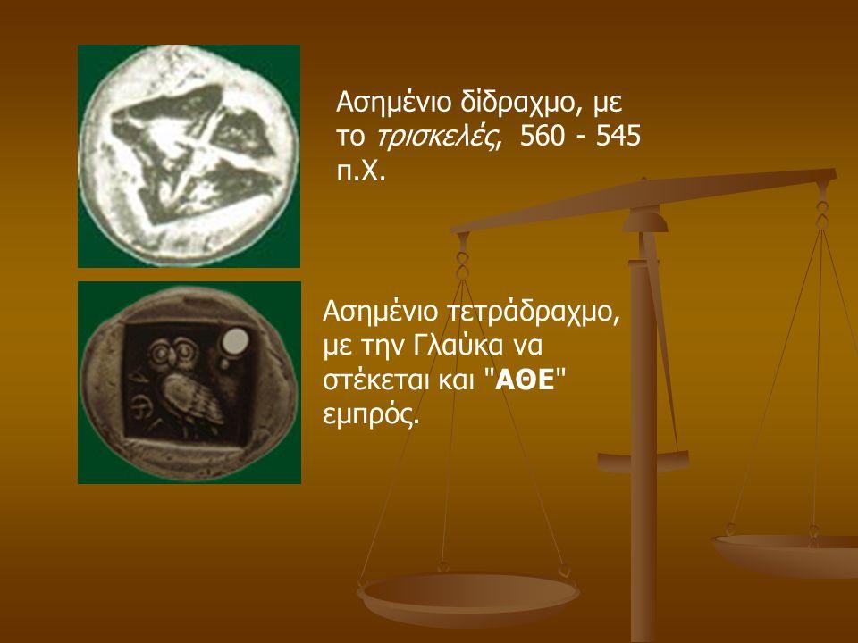 Ασημένιο δίδραχμο, με το τρισκελές, 560 - 545 π.Χ.