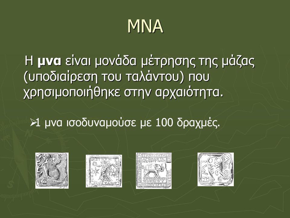 ΜΝΑ Η μνα είναι μονάδα μέτρησης της μάζας (υποδιαίρεση του ταλάντου) που χρησιμοποιήθηκε στην αρχαιότητα.