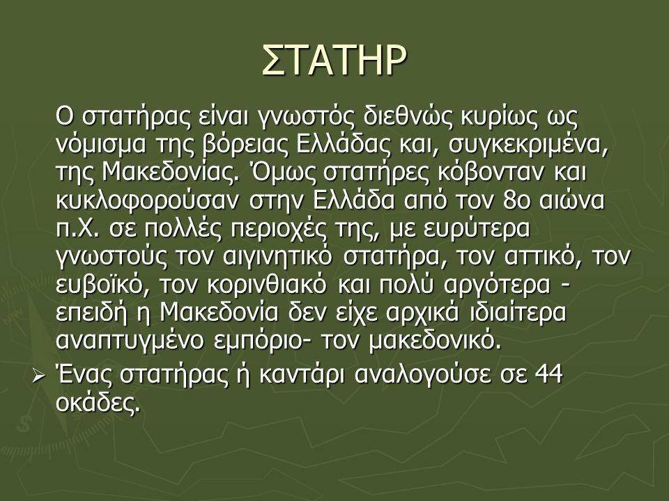 ΣΤΑΤΗΡ