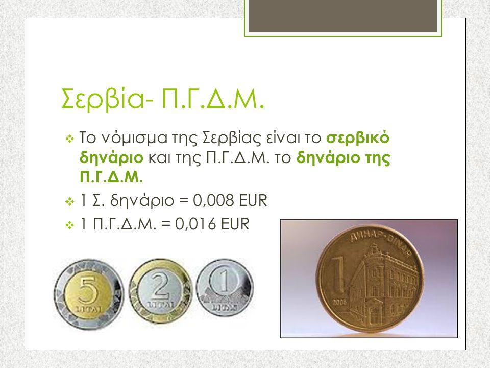 Σερβία- Π.Γ.Δ.Μ. Το νόμισμα της Σερβίας είναι το σερβικό δηνάριο και της Π.Γ.Δ.Μ. το δηνάριο της Π.Γ.Δ.Μ.