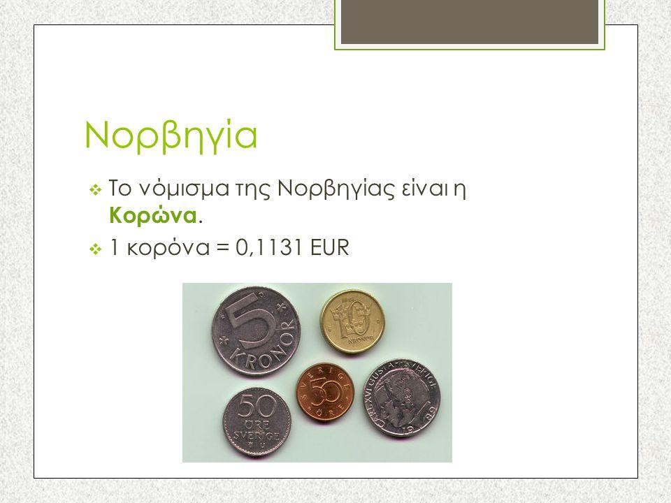 Νορβηγία Το νόμισμα της Νορβηγίας είναι η Κορώνα.