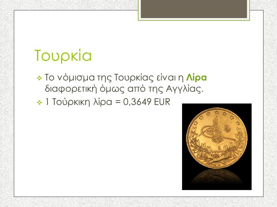 Τουρκία Το νόμισμα της Τουρκίας είναι η Λίρα διαφορετική όμως από της Αγγλίας.