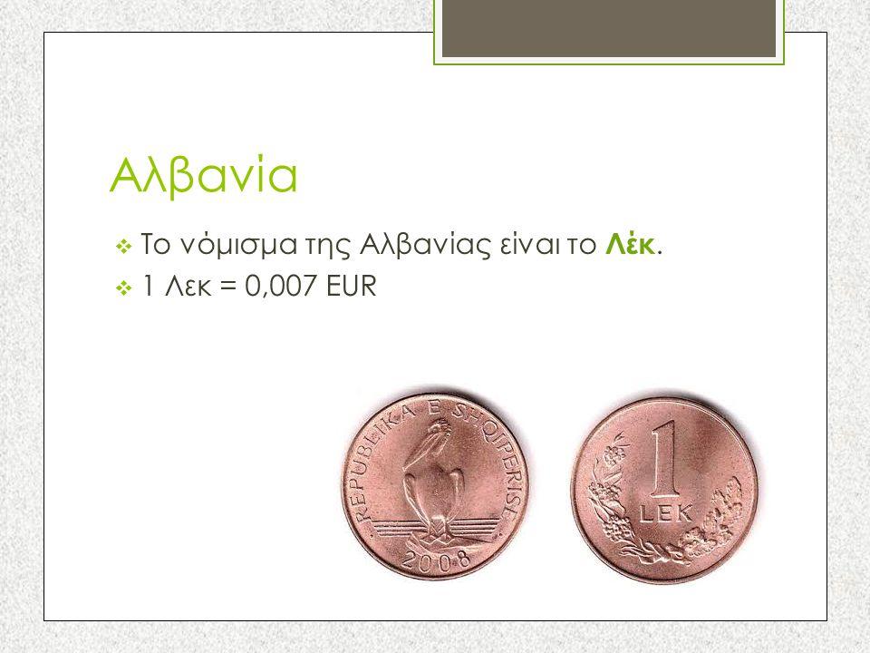 Αλβανία Το νόμισμα της Αλβανίας είναι το Λέκ. 1 Λεκ = 0,007 EUR