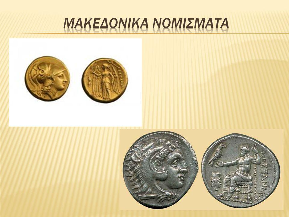 ΜΑΚΕΔΟΝΙΚΑ ΝΟΜΙΣΜΑΤΑ