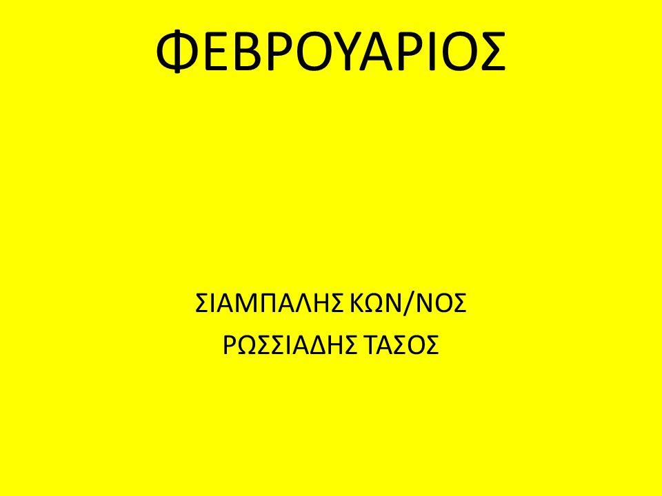 ΣΙΑΜΠΑΛΗΣ ΚΩΝ/ΝΟΣ ΡΩΣΣΙΑΔΗΣ ΤΑΣΟΣ